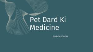 पेट दर्द की Best दवाएं (Pet Dard Ki Medicine) कौनसी हैं
