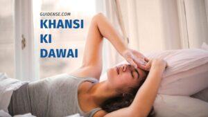 Khansi ki dawai – खांसी के लक्षण, कारण और उपचार